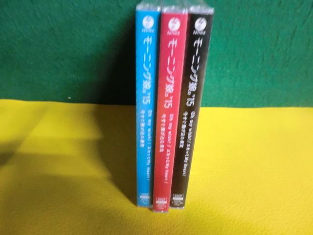 未開封CD+DVD 帯付 モーニング娘。'15 Oh my wish!/スカッとMy Heart/今すぐ飛び込む勇気 初回生産限定盤ABC_画像2
