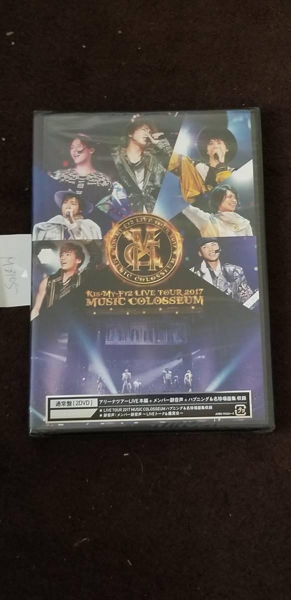 【新品未開封DVD】LIVE TOUR 2017 MUSIC COLOSSEUM(DVD2枚組)/Kis-My-Ft2(MB-105)_画像1