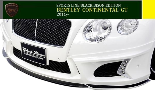 【M's】BENTLEY CONTINENTAL GT(2011y-)WALD Black Bison フロントバンパースポイラー/FRP ヴァルド バルド ベントレー コンチネンタルGT_画像2