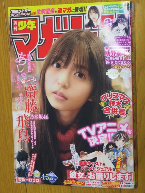 ◆週刊 少年 マガジン 2020年1月11・15日号 4・5合併号◆_画像1
