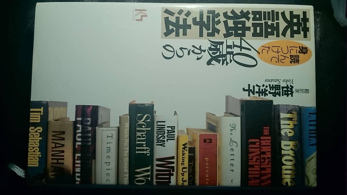 【古本雅】,「読んで身につけた」40歳からの英語独学法, 笹野洋子 著,講談社 4062641402