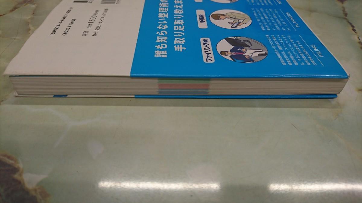 ミスが少ない人は必ずやっている[書類・手帳・ノート]の整理術