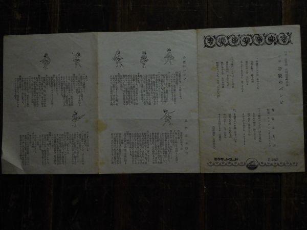 昭和30-40年頃 印刷物no.0815-11 ビクターレコード 童謡歌詞カード 古賀さと子 子鹿のバンビ38x17cm雑誌付録 教科書 本 昭和レトロ_画像2