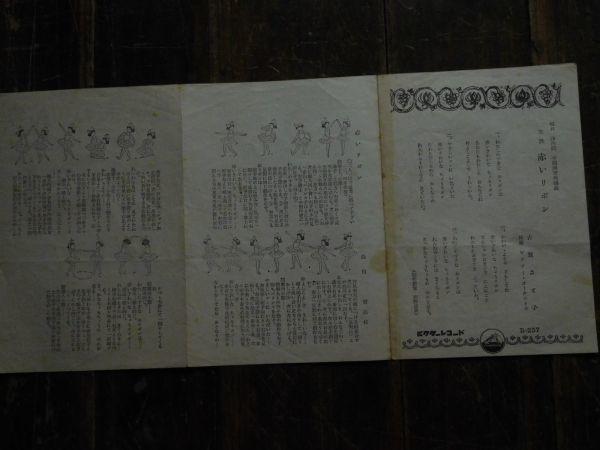 昭和30-40年頃 印刷物no.0815-11 ビクターレコード 童謡歌詞カード 古賀さと子 子鹿のバンビ38x17cm雑誌付録 教科書 本 昭和レトロ_画像1
