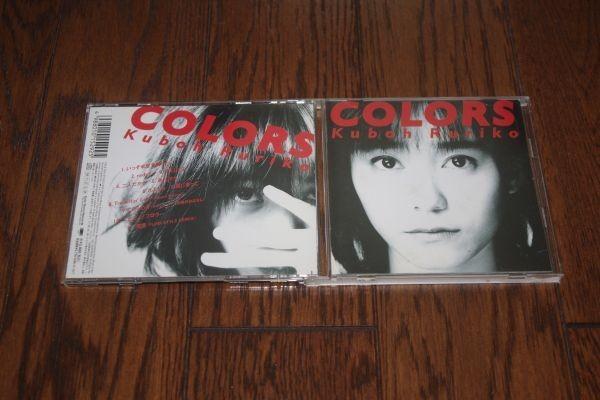 〇♪久宝留理子 COLORS CD盤_画像1