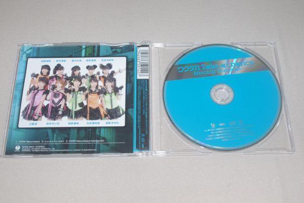 〇♪モーニング娘。 ワクテカ Take a chance CD盤_画像2