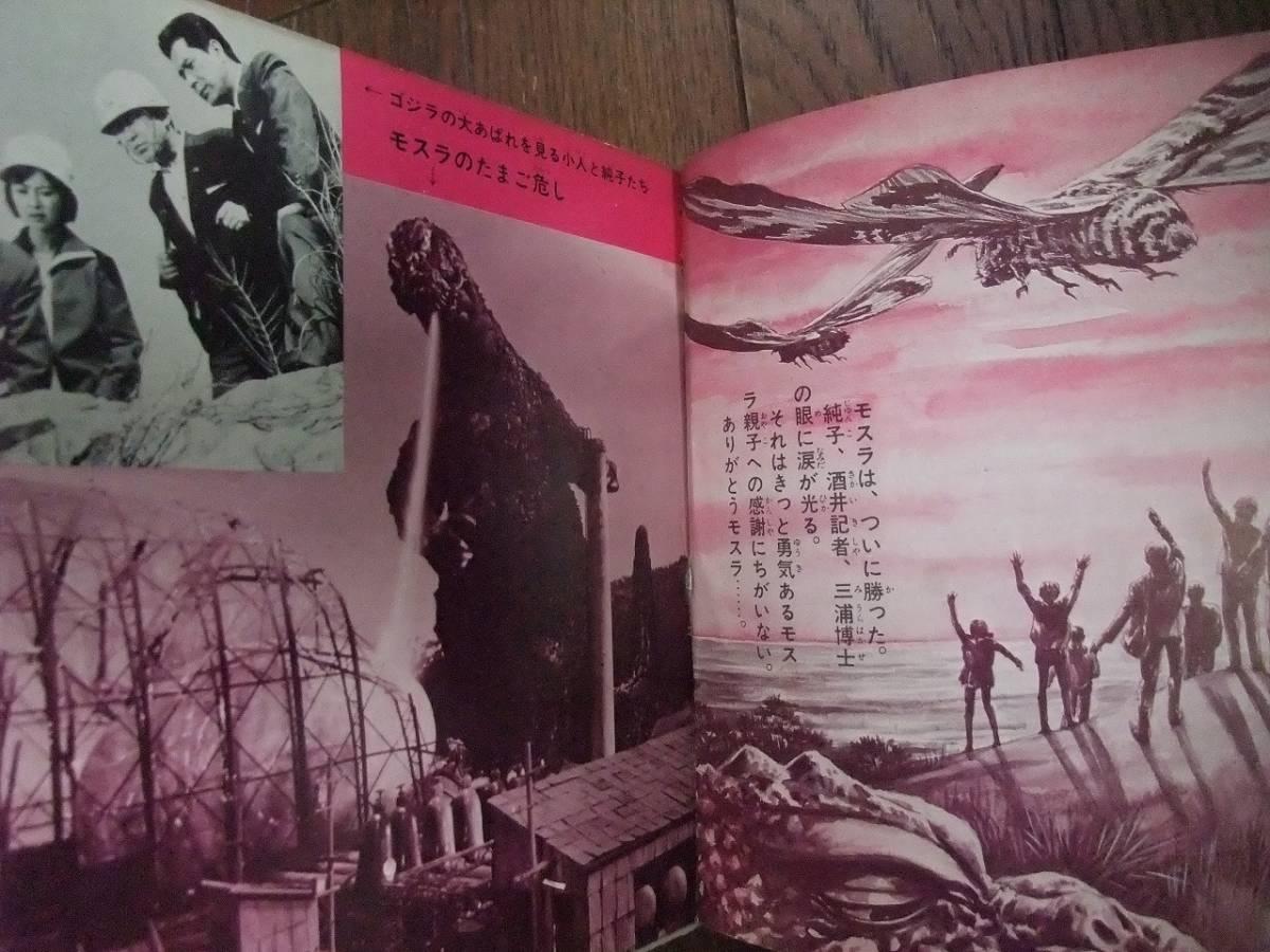 EP☆ モスラ対ゴジラ おばけたまご発見 二大怪獣激突 ☆_画像4