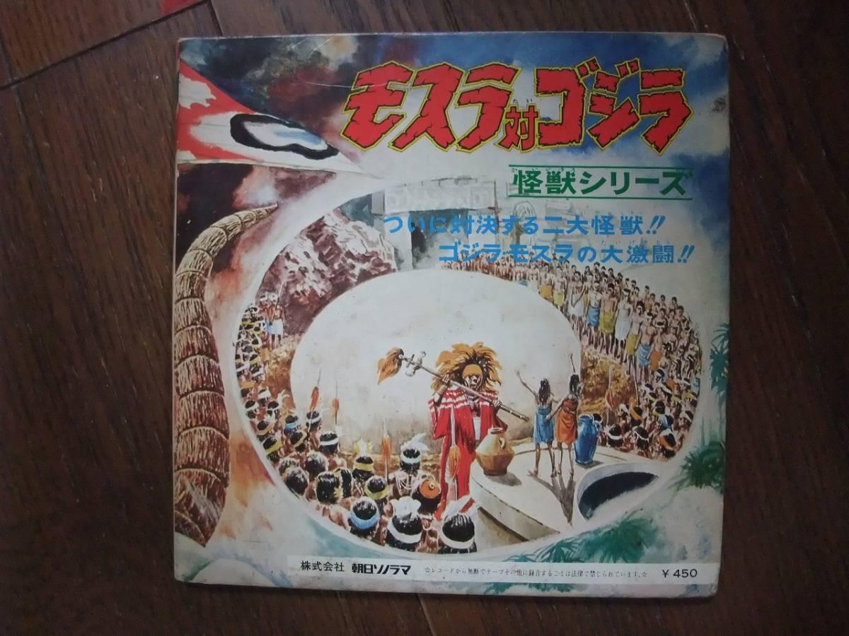 EP☆ モスラ対ゴジラ おばけたまご発見 二大怪獣激突 ☆_画像2