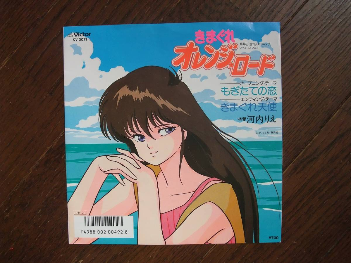 EP☆ きまぐれオレンジロード もぎたての恋 きまぐれ天使 河内りえ ☆_画像2