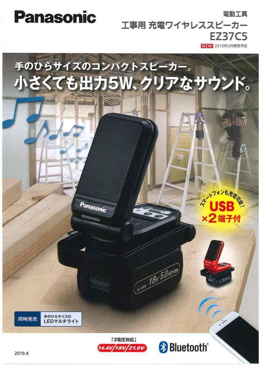 パナソニック EZ37C5-B 黒 bluetoothコンパクトワイヤレススピーカー 本体のみ 14.4V/18V/21.6V対応 アウトドア 持ち運び_画像8
