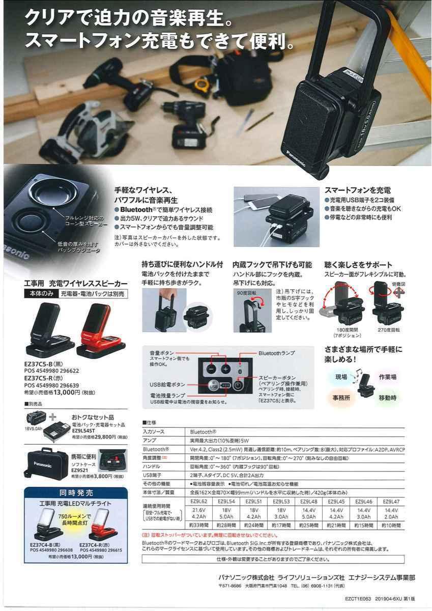 パナソニック EZ37C5-B 黒 bluetoothコンパクトワイヤレススピーカー 本体のみ 14.4V/18V/21.6V対応 アウトドア 持ち運び_画像9
