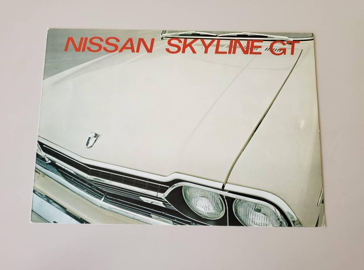 希少 日産 スカイライン GT カタログ S54 LS54AE Prince PMC プリンス ダットサン 左ハンドル車 レトロ 2000GT A200 6気筒OHC スポーツ