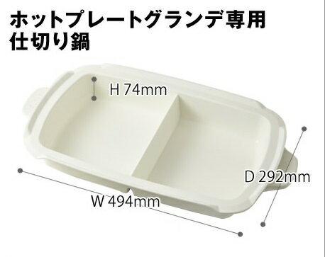 新品 BRUNO ホットプレート グランデ用セラミックコート仕切り鍋 BOE026-NABE 即決_画像2