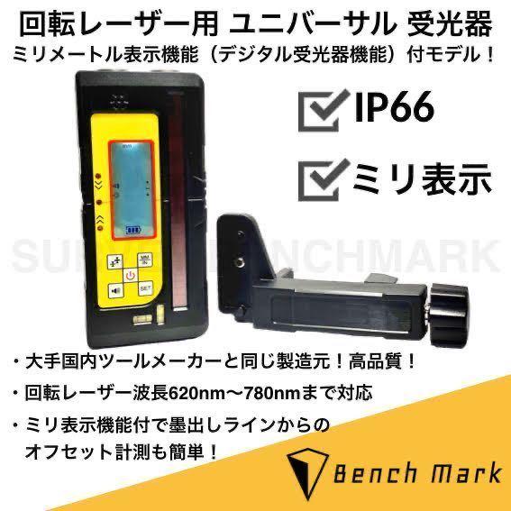 測量 回転レーザー レーザーレベル ユニバーサル 受光器 デジタル表示付トプコン ソキア ラグビー ニコン RL H4C H5A LS 80L 100D hl 450