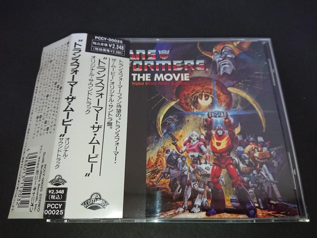トランスフォーマー・ザ・ムービー オリジナル・サウンドトラック//TRANS FORMERS THE MOVIE 国内盤 廃盤 帯付
