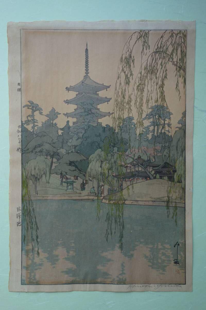 吉田博 「猿澤池」 自摺 直筆サイン 本物木版画 ダイアナ妃執務室の作品