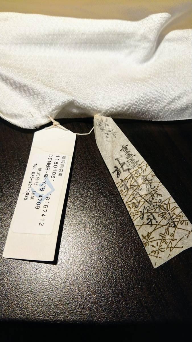 〈きもの屋五一〇〉新品袋帯 人間国宝 北村武資 煌彩錦 笹格子紋 六通柄_画像5