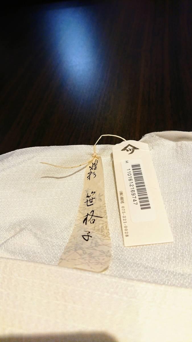 〈きもの屋五一〇〉新品袋帯 人間国宝 北村武資 煌彩錦 笹格子紋 六通柄_画像6