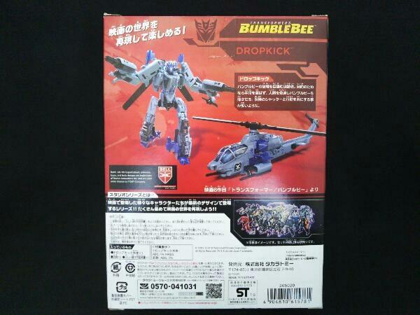 フィギュア タカラトミー ドロップキック トランスフォーマー スタジオシリーズ SS-28_画像2