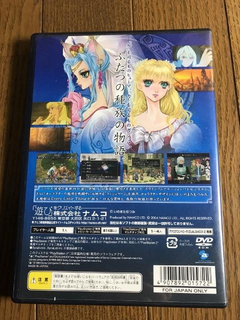 テイルズ オブ リバース PS2