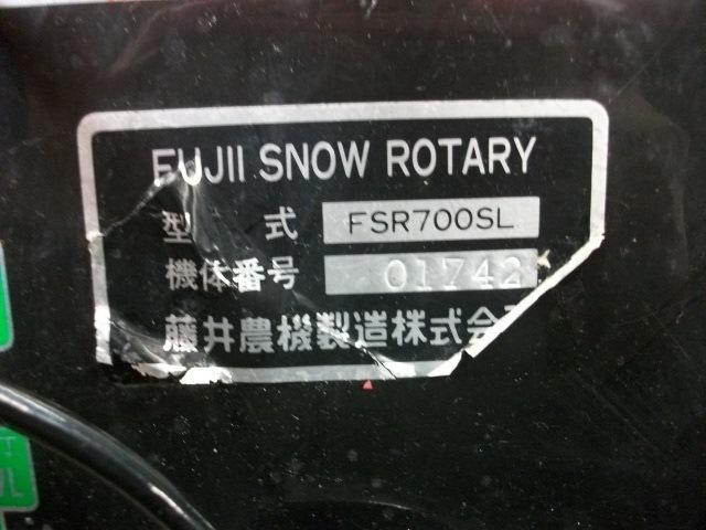 【BST】★フジイ 除雪機 FSR700SL 純正 オーガー パワーハイト オイルポンプ シリンダー _画像6