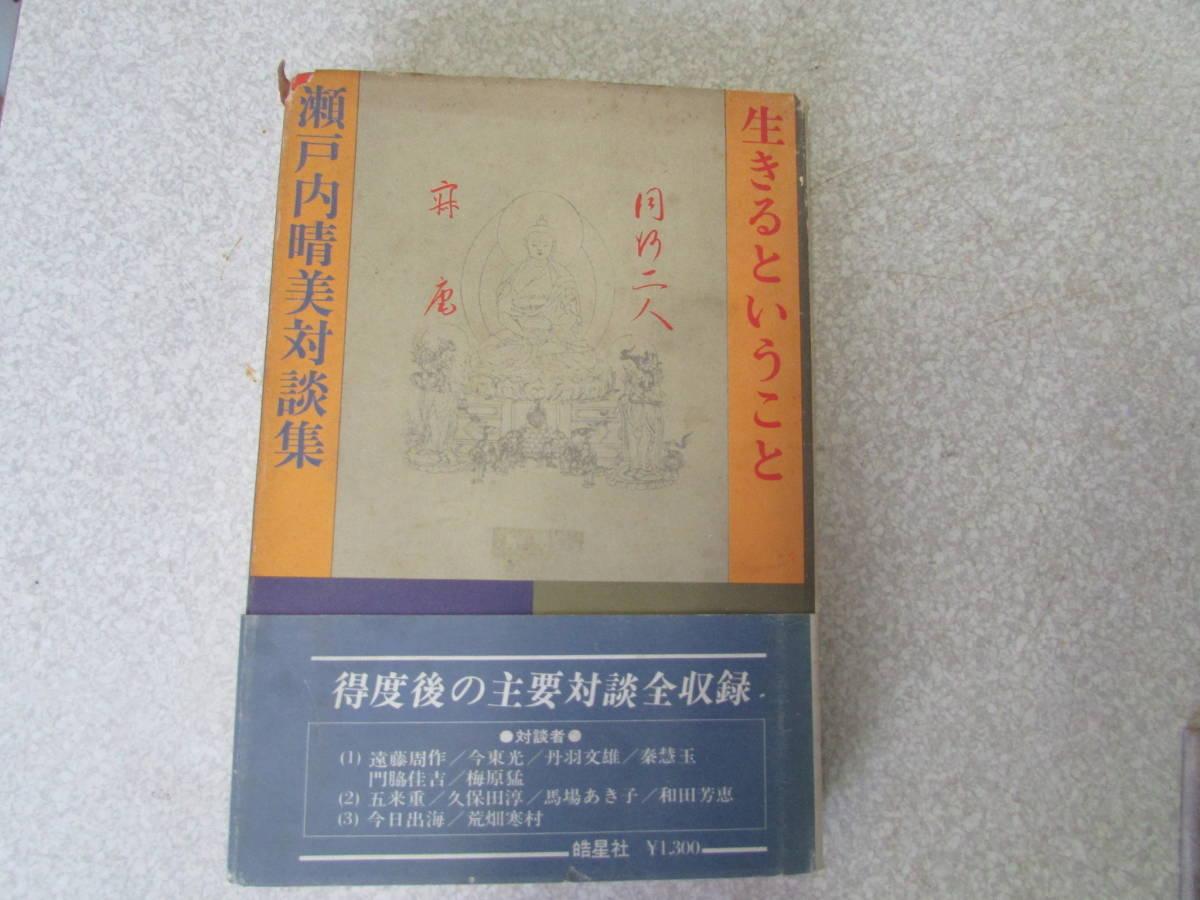 瀬戸内晴美対談集 生きるということ 1980年(ほ503)