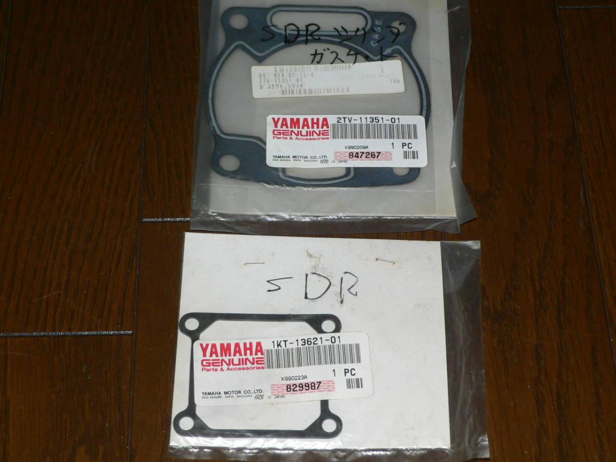 ヤマハSDR200 シリンダヘッドガスケット、キャブレターガスケット純正未使用品