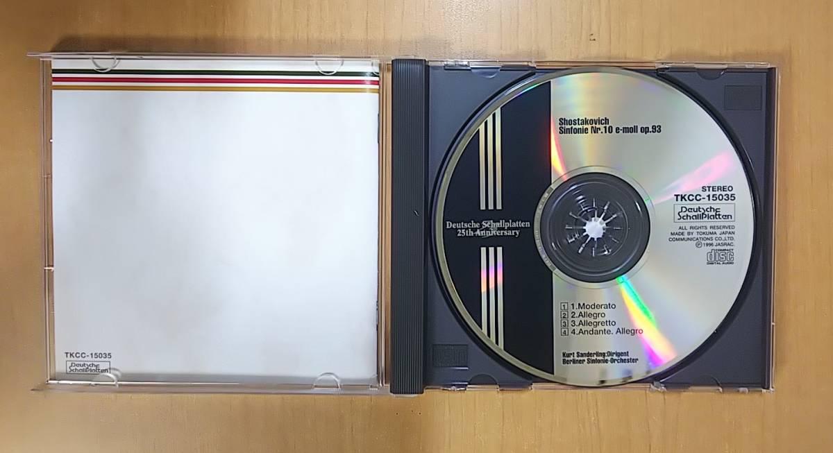 ショスタコーヴィッチ 交響曲 第10番 ホ短調 作品93 CD_画像3