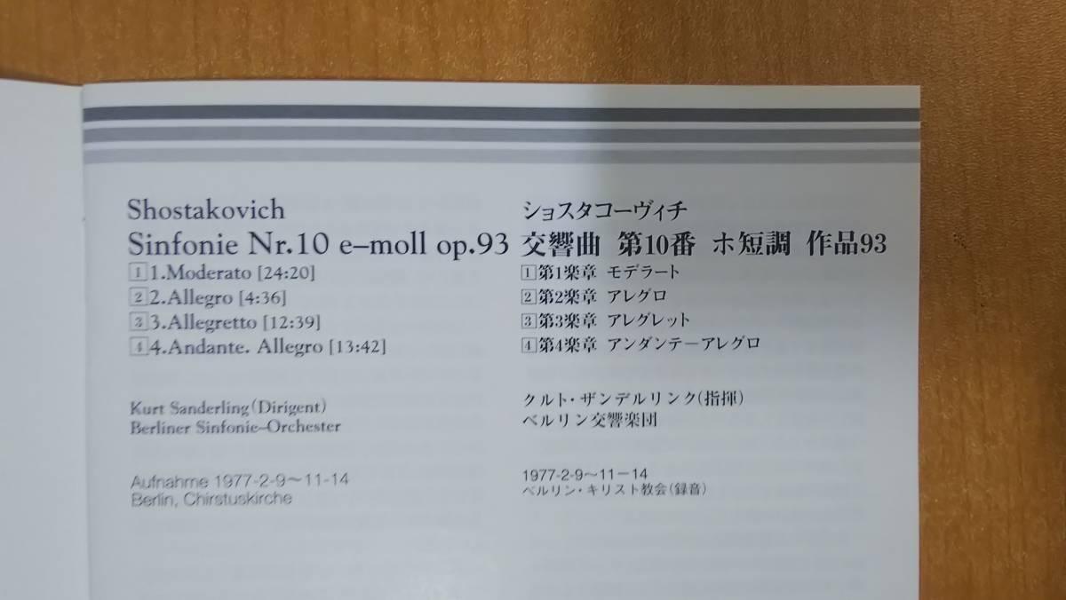 ショスタコーヴィッチ 交響曲 第10番 ホ短調 作品93 CD_画像6