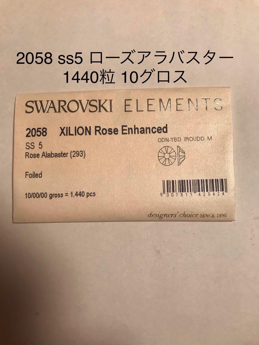 スワロフスキー #2058 ss5 ローズアラバスター 1440粒 10グロス