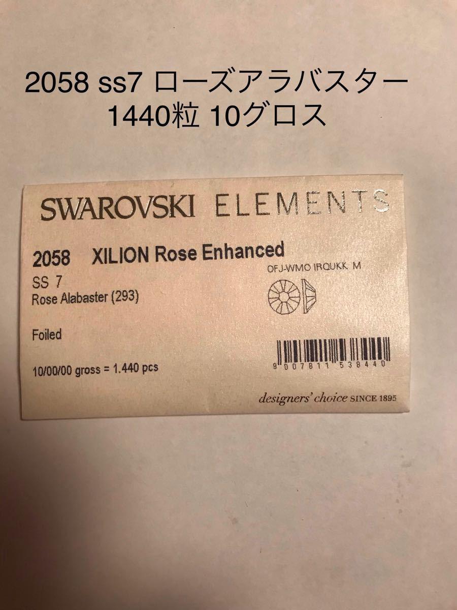 スワロフスキー #2058 ss7 ローズアラバスター 1440粒 10グロス