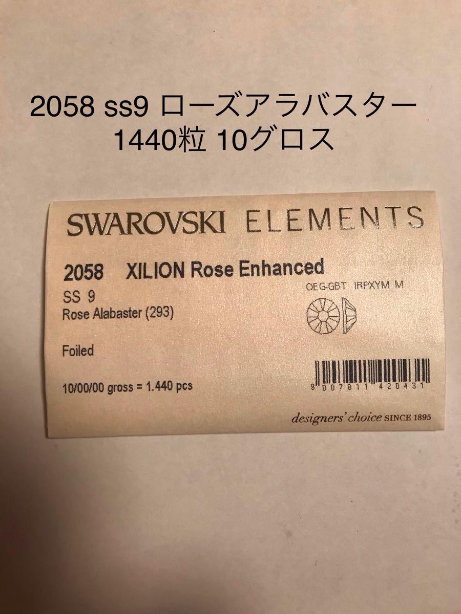 スワロフスキー #2058 ss9 ローズアラバスター 1440粒 10グロス