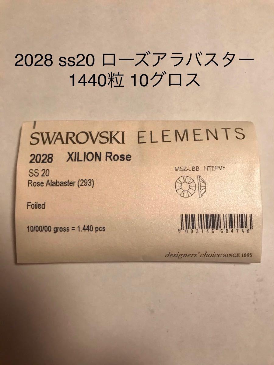 スワロフスキー #2028 ss20 ローズアラバスター 1440粒 10グロス