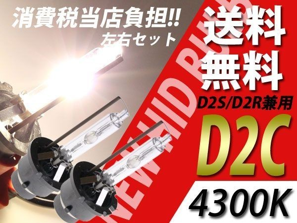 ライフLIFE/ディーバ■D2C/D2R/D2S純正交換HIDバルブ4300K_画像1