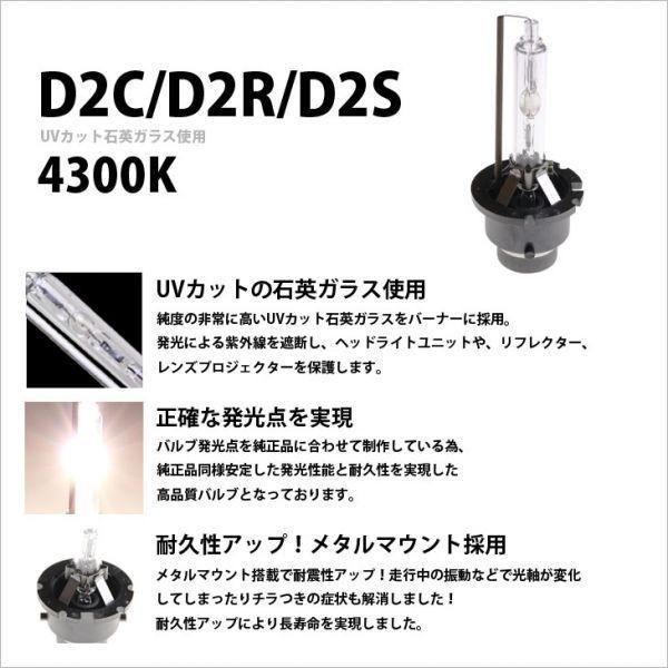 ライフLIFE/ディーバ■D2C/D2R/D2S純正交換HIDバルブ4300K_画像2