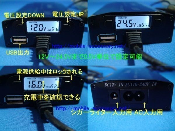 B ノートPCチャージャー室内&車内電圧設定可能 0.5V単位で設定(USB.液晶付き)室内、車内、海外、電圧設定も可能 多目的車内電源としても_画像3