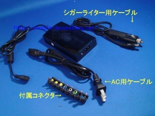 B ノートPCチャージャー室内&車内電圧設定可能 0.5V単位で設定(USB.液晶付き)室内、車内、海外、電圧設定も可能 多目的車内電源としても_画像1