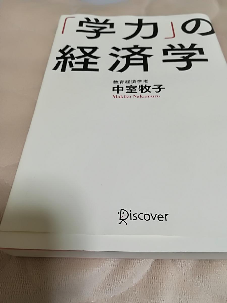 【値下げ!送料無料】中室牧子『学力の経済学』