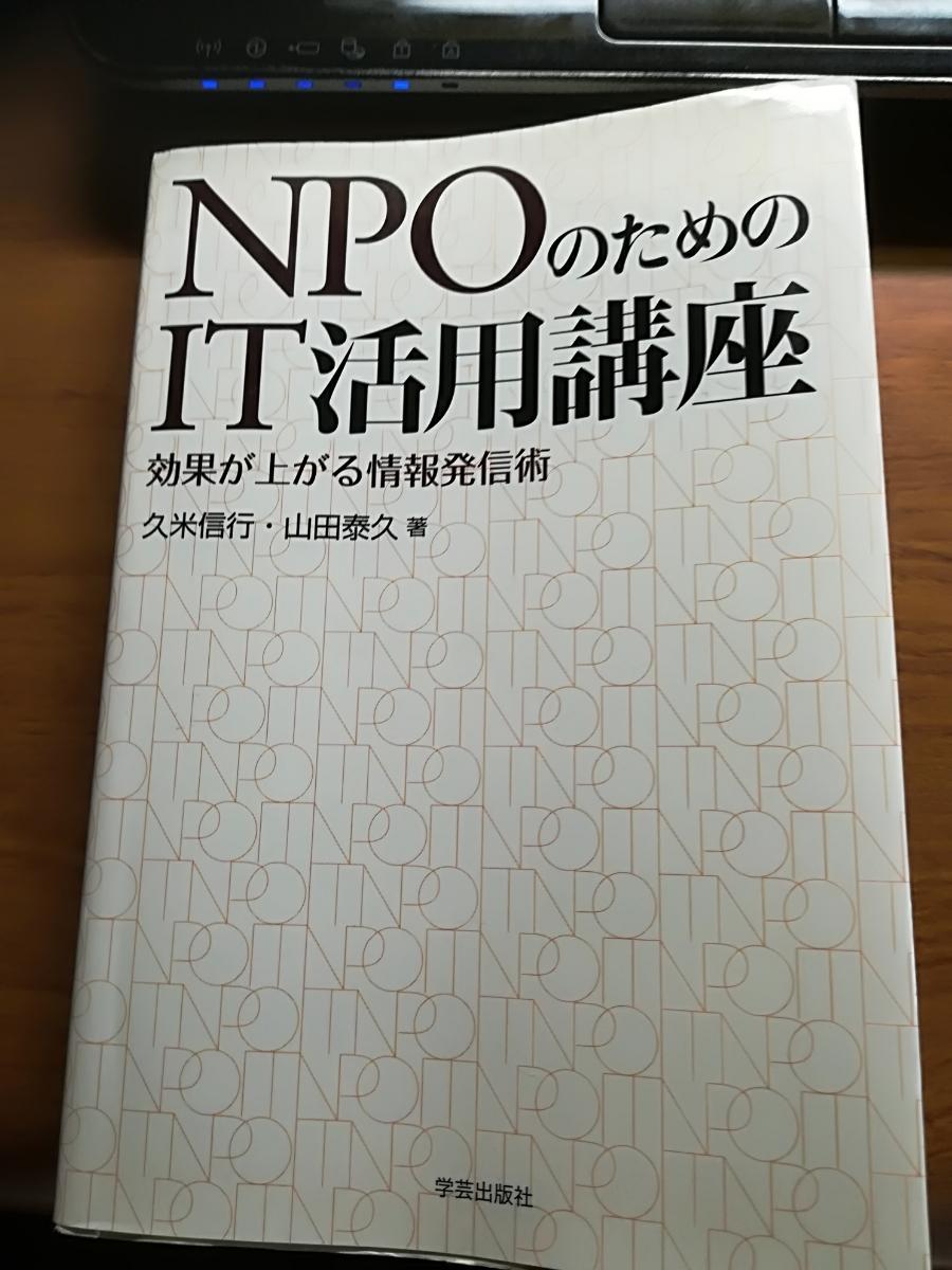 【値下げ!送料無料】『NPOのためのIT活用講座 効果が上がる情報発信術』