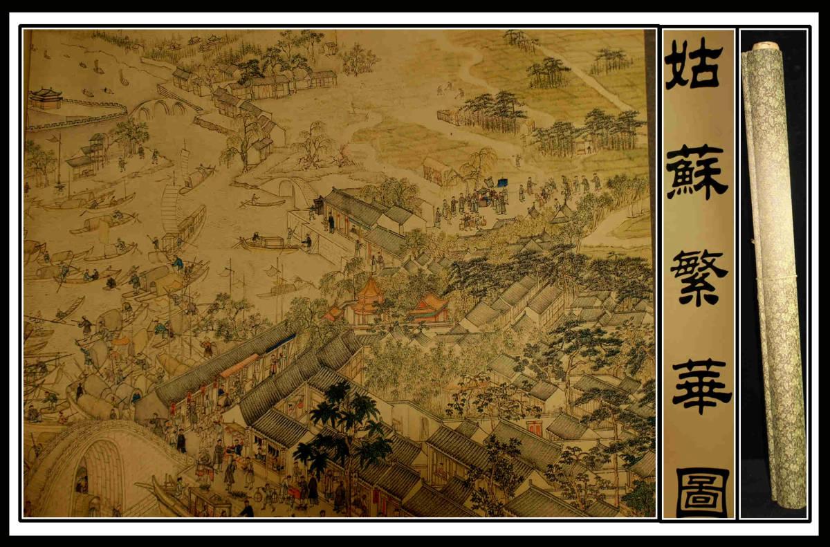 民間仕入れ品 中国清時代 徐洋作   人物掛け軸 激安骨董品 捲り  捲り