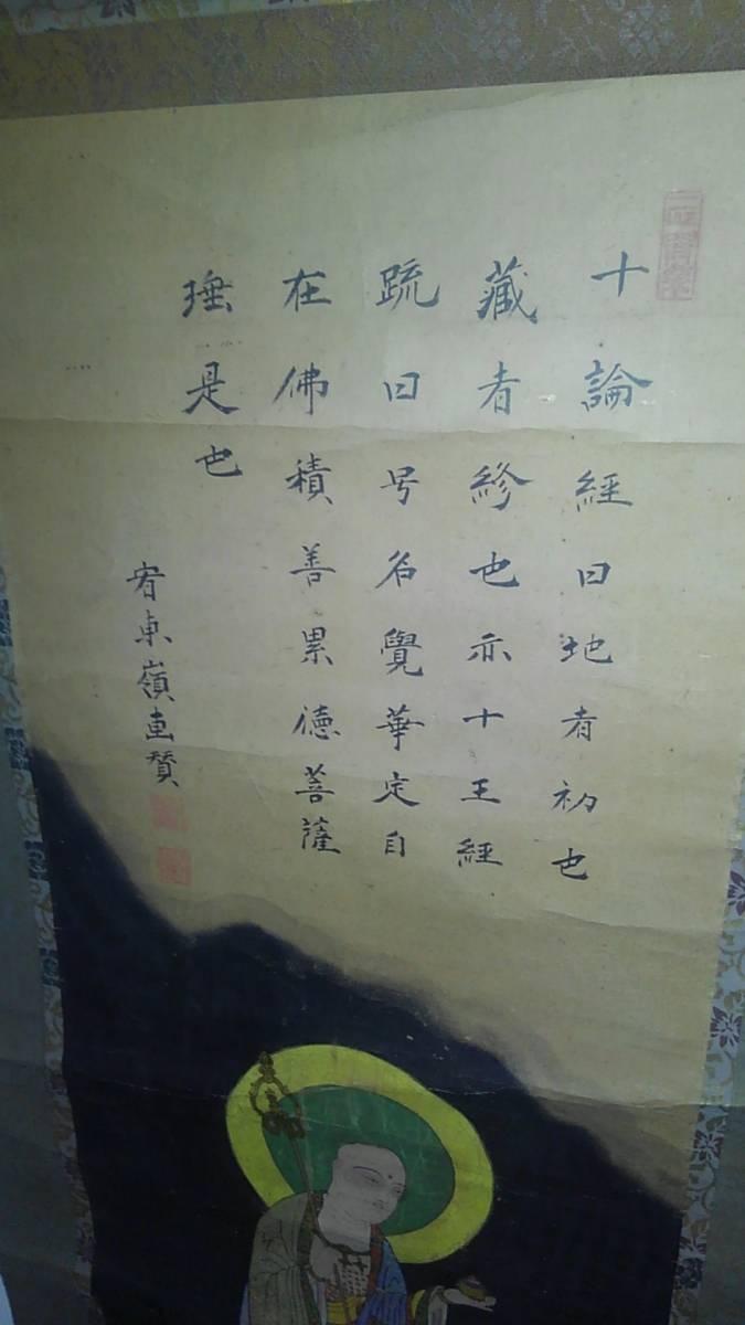 古い仏画 掛軸 B_画像3