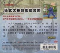 9797884089252-4 楊式太極剣伝統套路 太極系列 VCD2枚 武術・太極拳・気功・中国語VCD_画像2