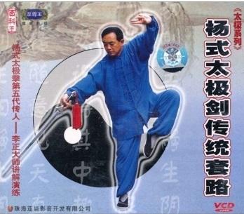 9797884089252-4 楊式太極剣伝統套路 太極系列 VCD2枚 武術・太極拳・気功・中国語VCD_画像1