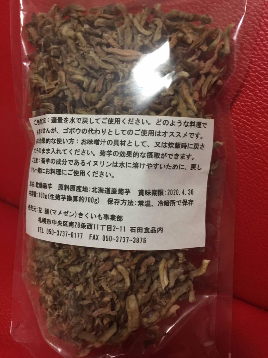 大人気 生菊芋をドーンと2.8キロ以上使用!今だけ4セットふりかけ菊芋チップス4 お買い得 格安  健康 美容 ダイエット_画像10