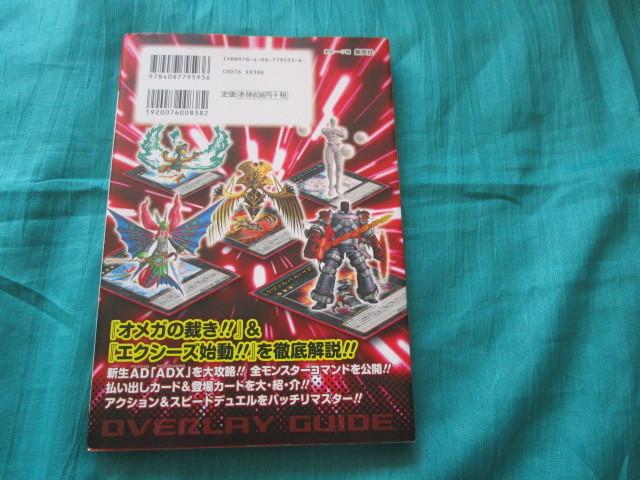 ※KONAMI公式攻略本「遊戯王ゼアル デュエルターミナル オーバーレイガイド」~付録カードなし