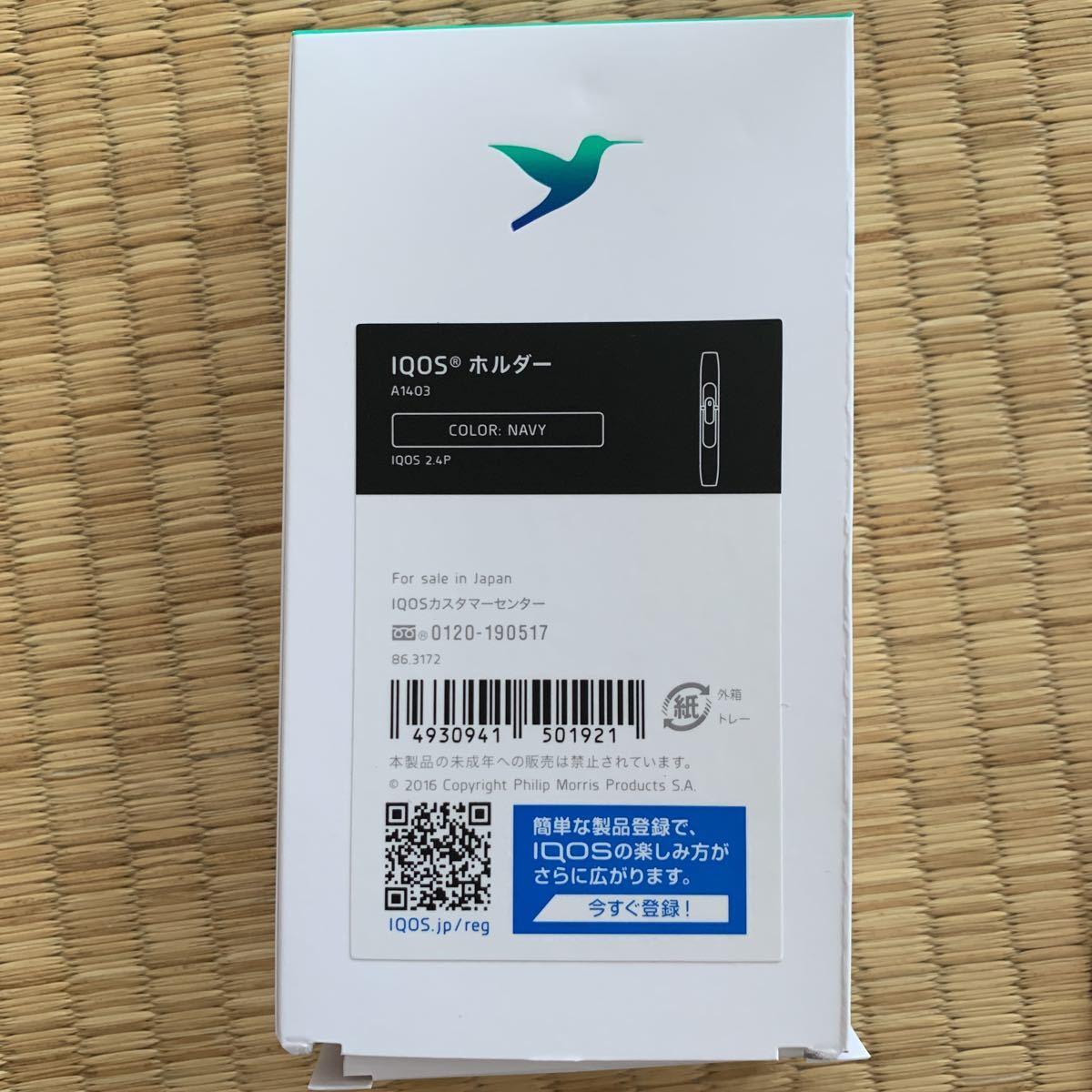 IQOS 2.4Plus ★ホルダー空箱★ネイビー_画像2