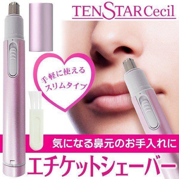 ☆鼻毛カッター エチケットシェーバー 電動 コードレス ポケット
