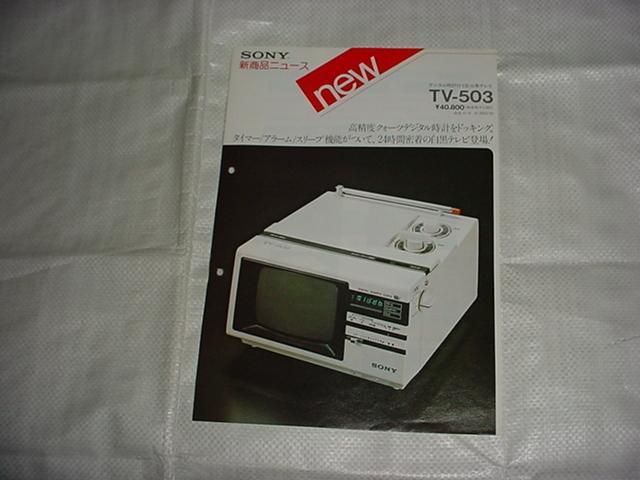 昭和54年3月 SONY 白黒テレビ TV-503の新製品ニュースカタログ_画像1