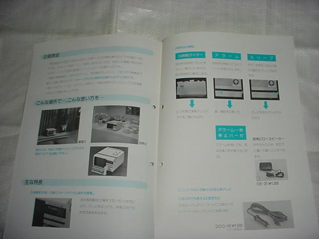 昭和54年3月 SONY 白黒テレビ TV-503の新製品ニュースカタログ_画像2