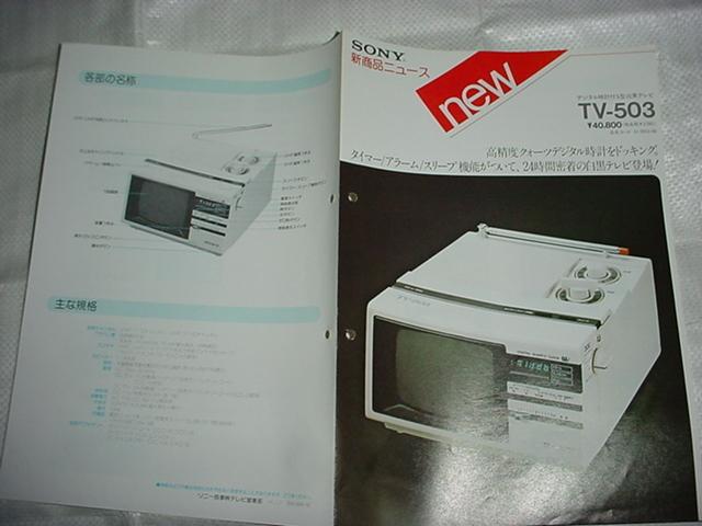 昭和54年3月 SONY 白黒テレビ TV-503の新製品ニュースカタログ_画像3